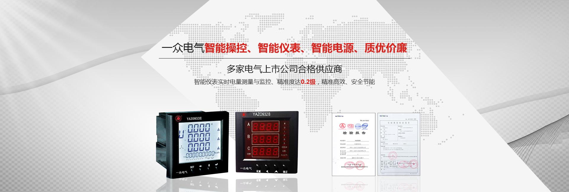 郑州一众电气设备有限公司